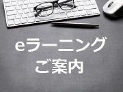 eラーニング(株式会社アビリティーニッケン学習サイト)